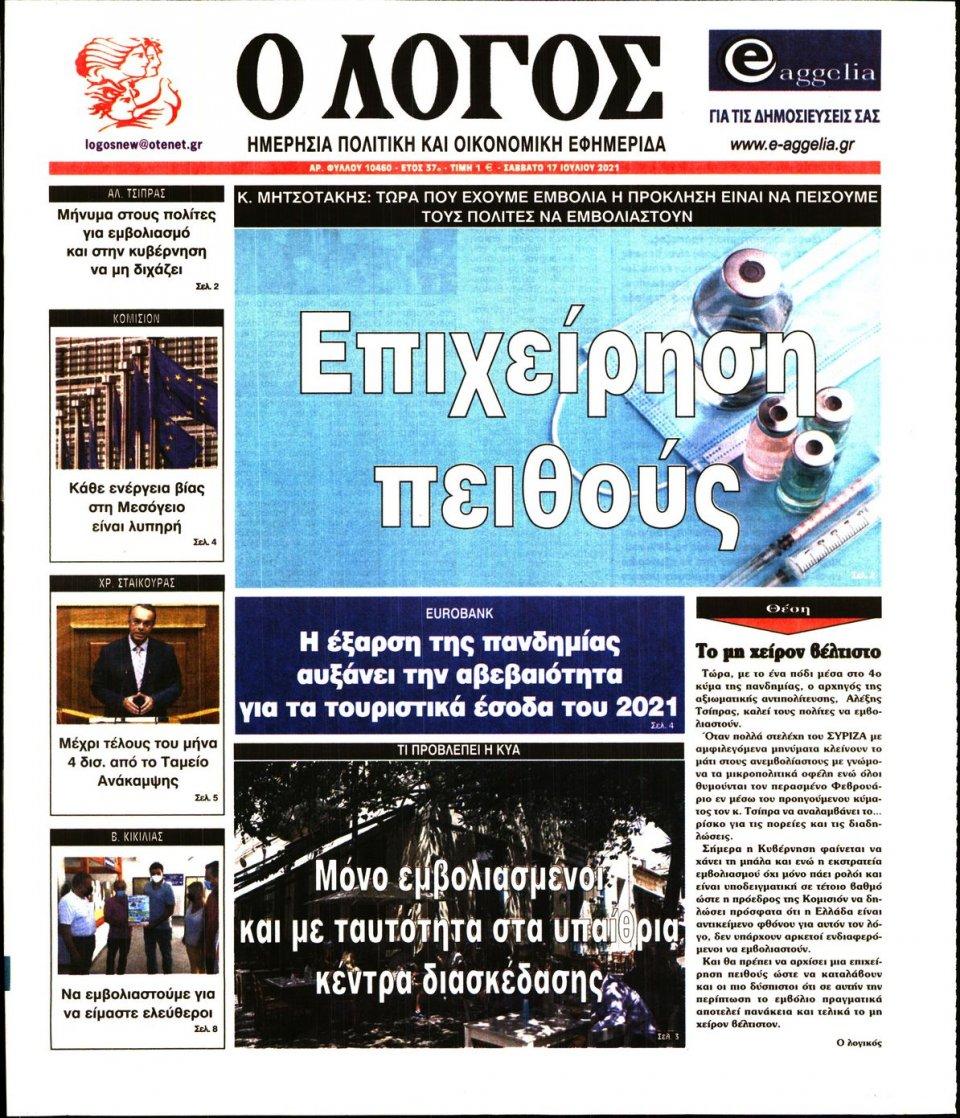 Πρωτοσέλιδο Εφημερίδας - Λόγος - 2021-07-17