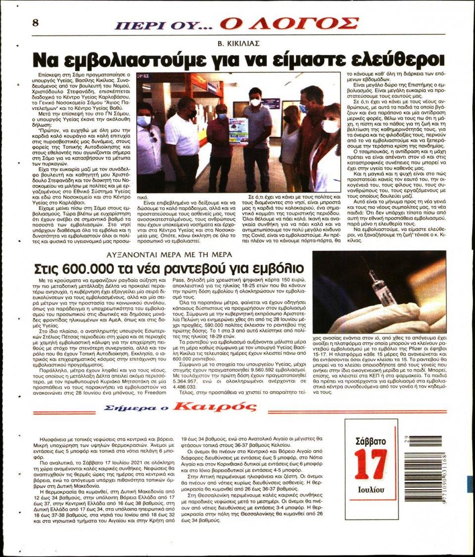 Οπισθόφυλλο Εφημερίδας - Λόγος - 2021-07-17