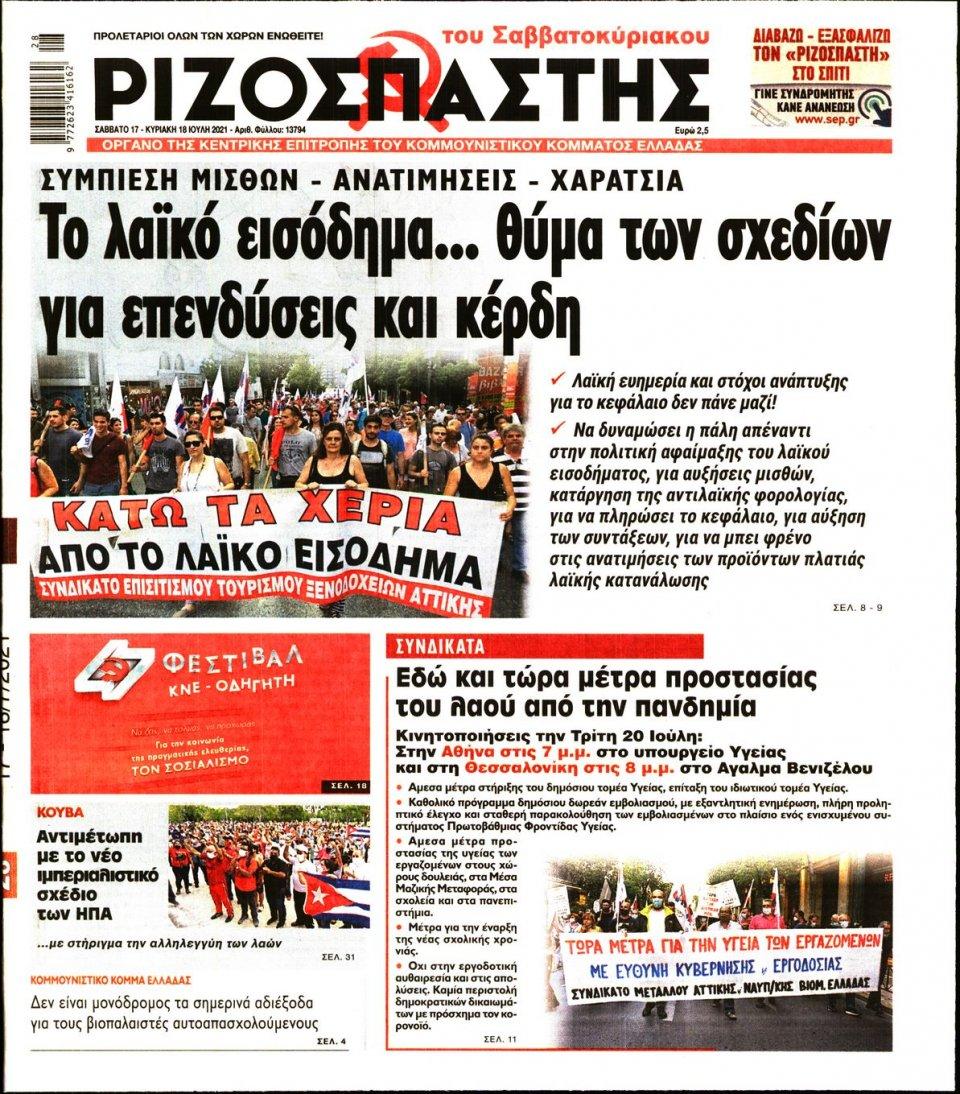 Πρωτοσέλιδο Εφημερίδας - Ριζοσπάστης - 2021-07-17