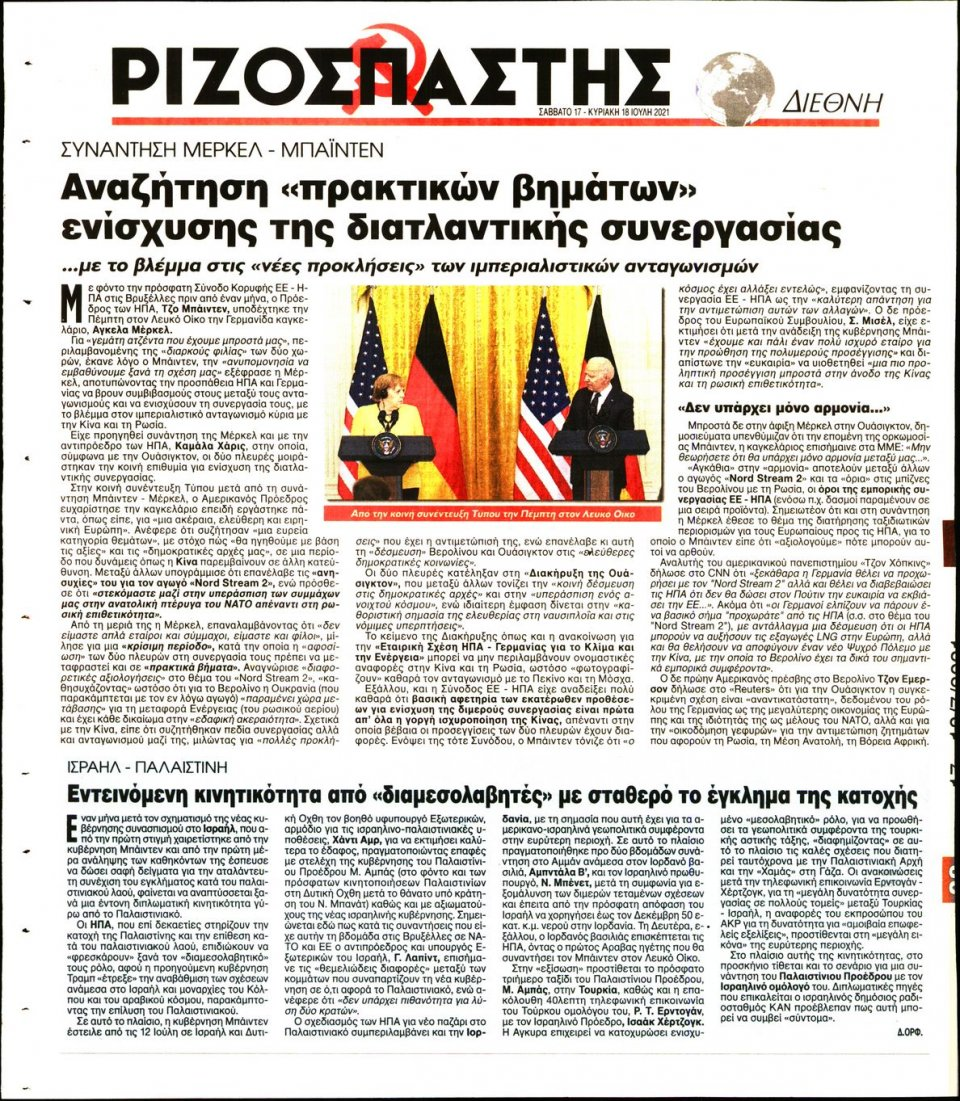 Οπισθόφυλλο Εφημερίδας - Ριζοσπάστης - 2021-07-17