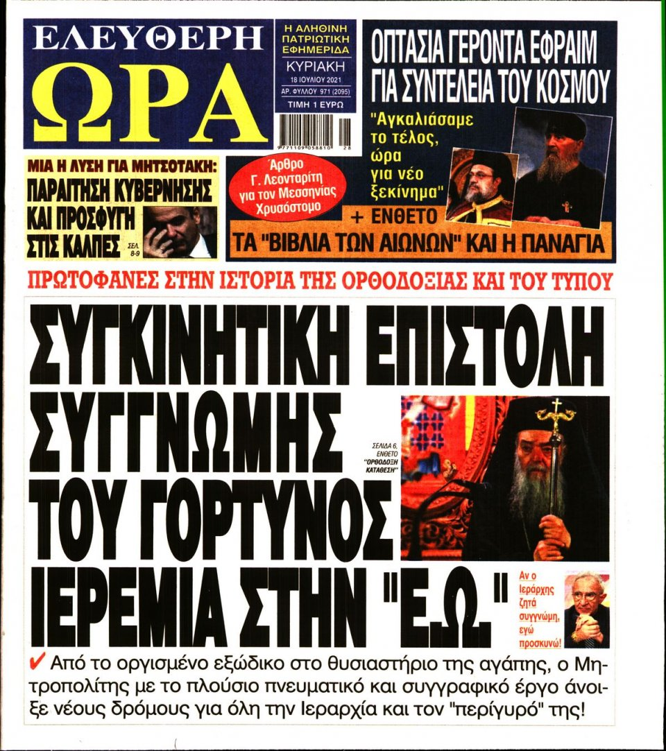 Πρωτοσέλιδο Εφημερίδας - Ελεύθερη Ώρα - 2021-07-18