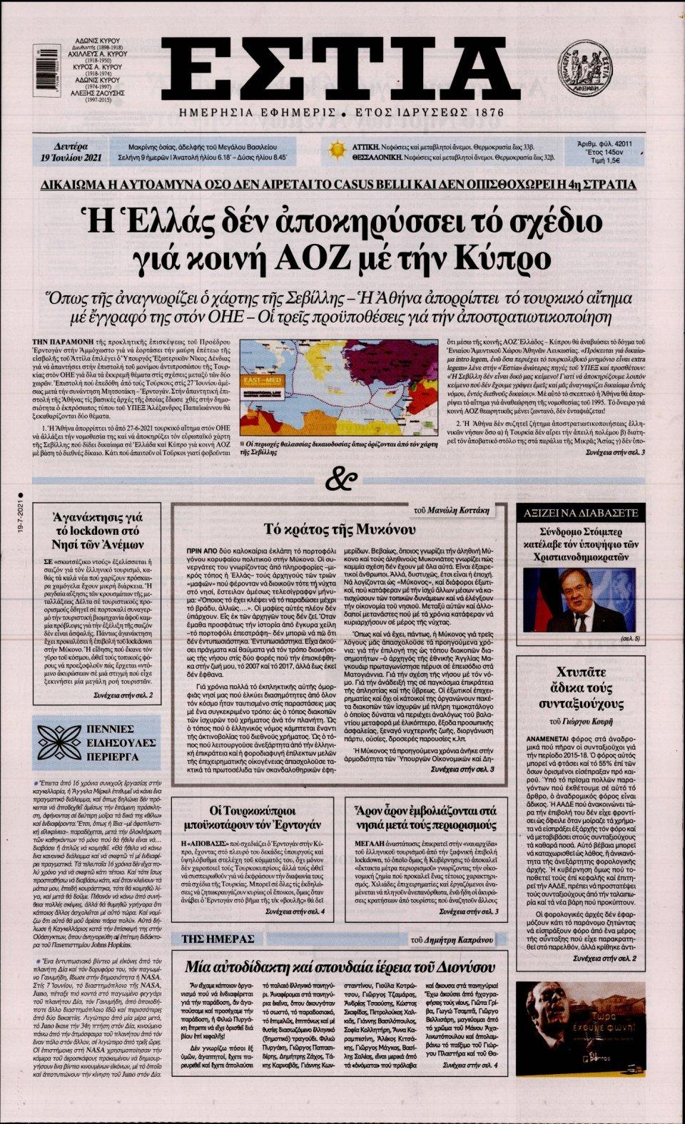 Πρωτοσέλιδο Εφημερίδας - Εστία - 2021-07-19