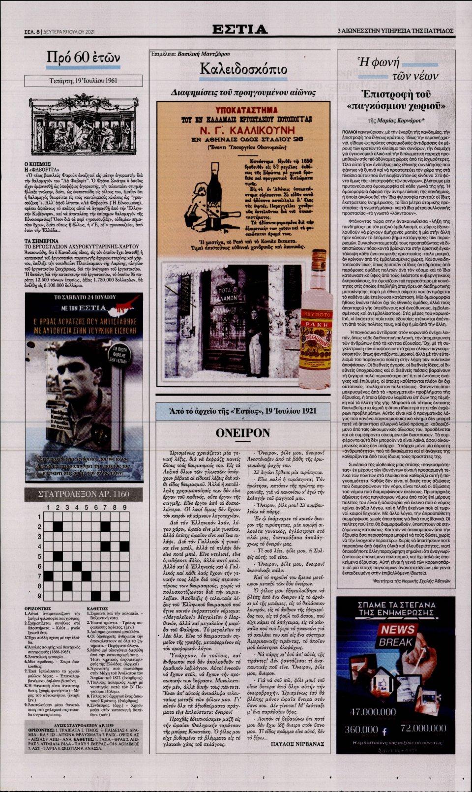Οπισθόφυλλο Εφημερίδας - Εστία - 2021-07-19