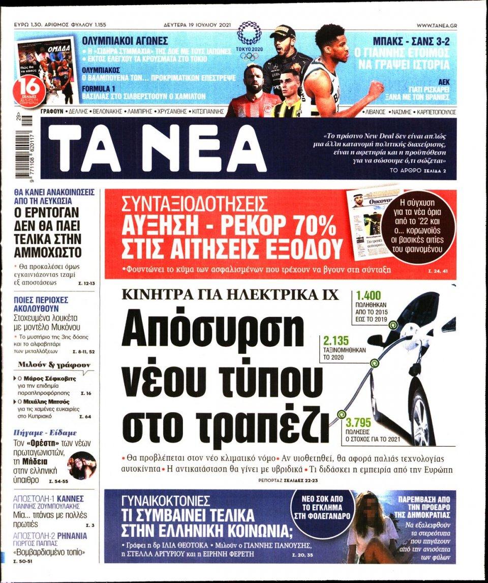 Πρωτοσέλιδο Εφημερίδας - Τα Νέα - 2021-07-19