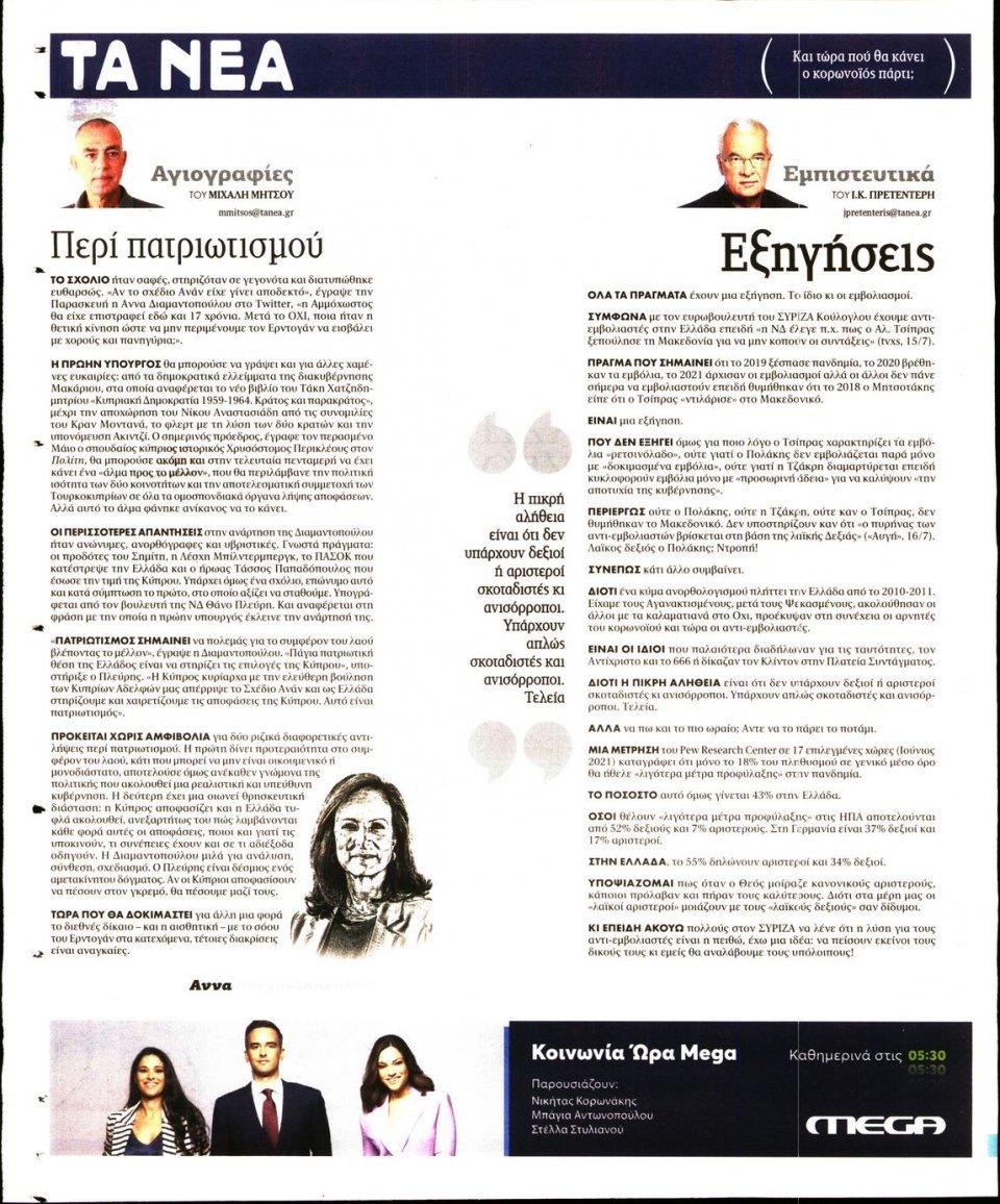 Οπισθόφυλλο Εφημερίδας - Τα Νέα - 2021-07-19