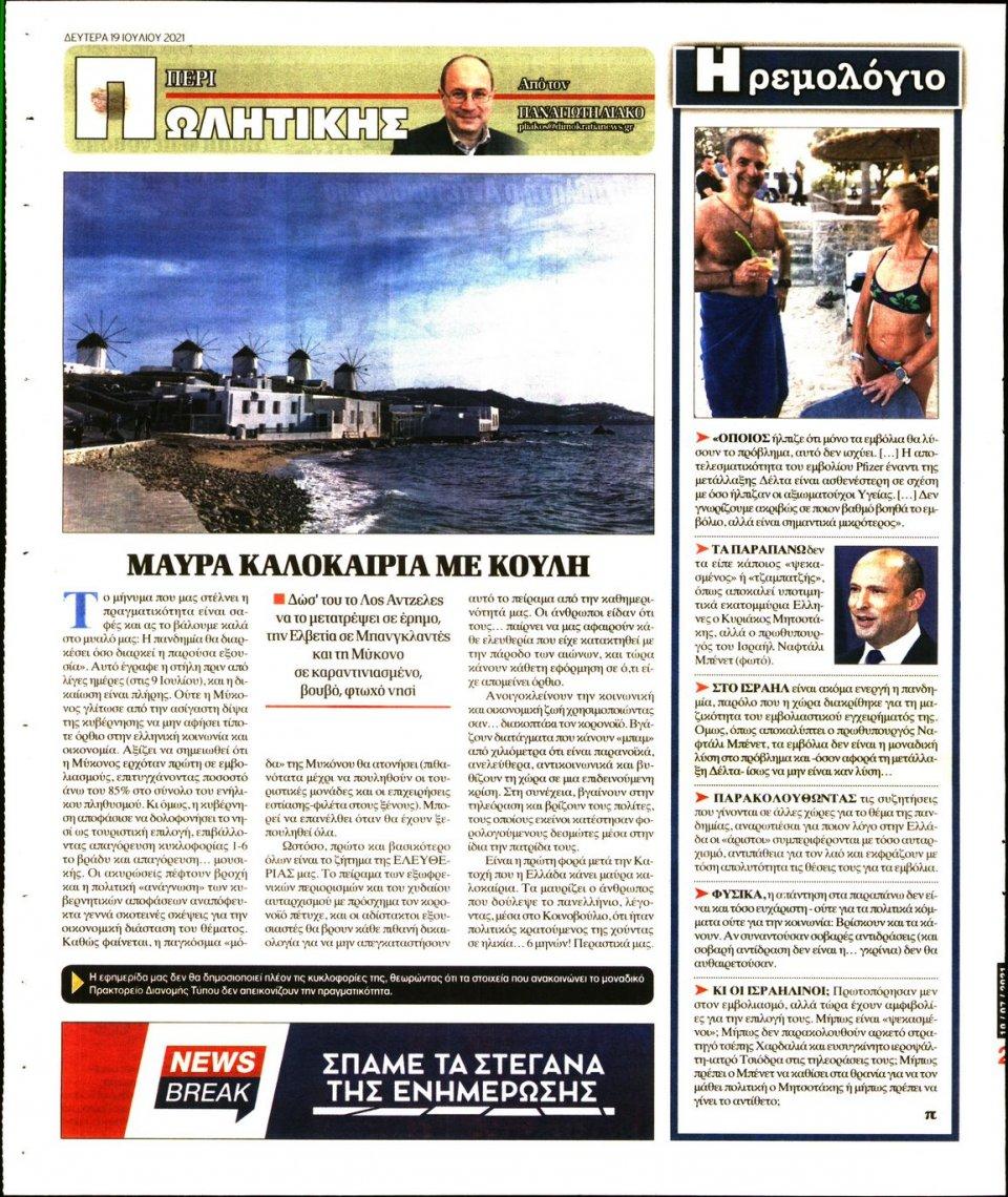 Οπισθόφυλλο Εφημερίδας - ΔΗΜΟΚΡΑΤΙΑ - 2021-07-19