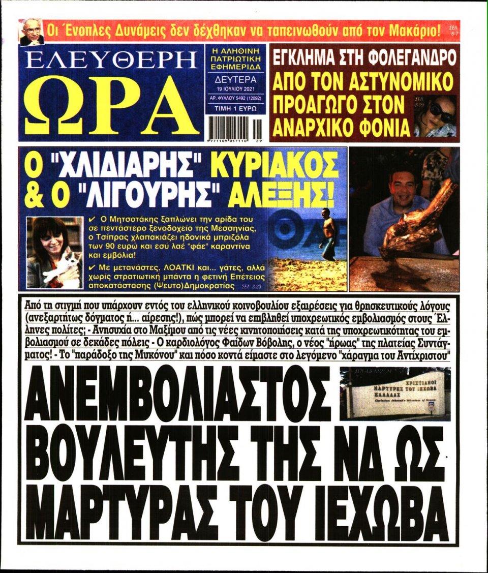 Πρωτοσέλιδο Εφημερίδας - Ελεύθερη Ώρα - 2021-07-19