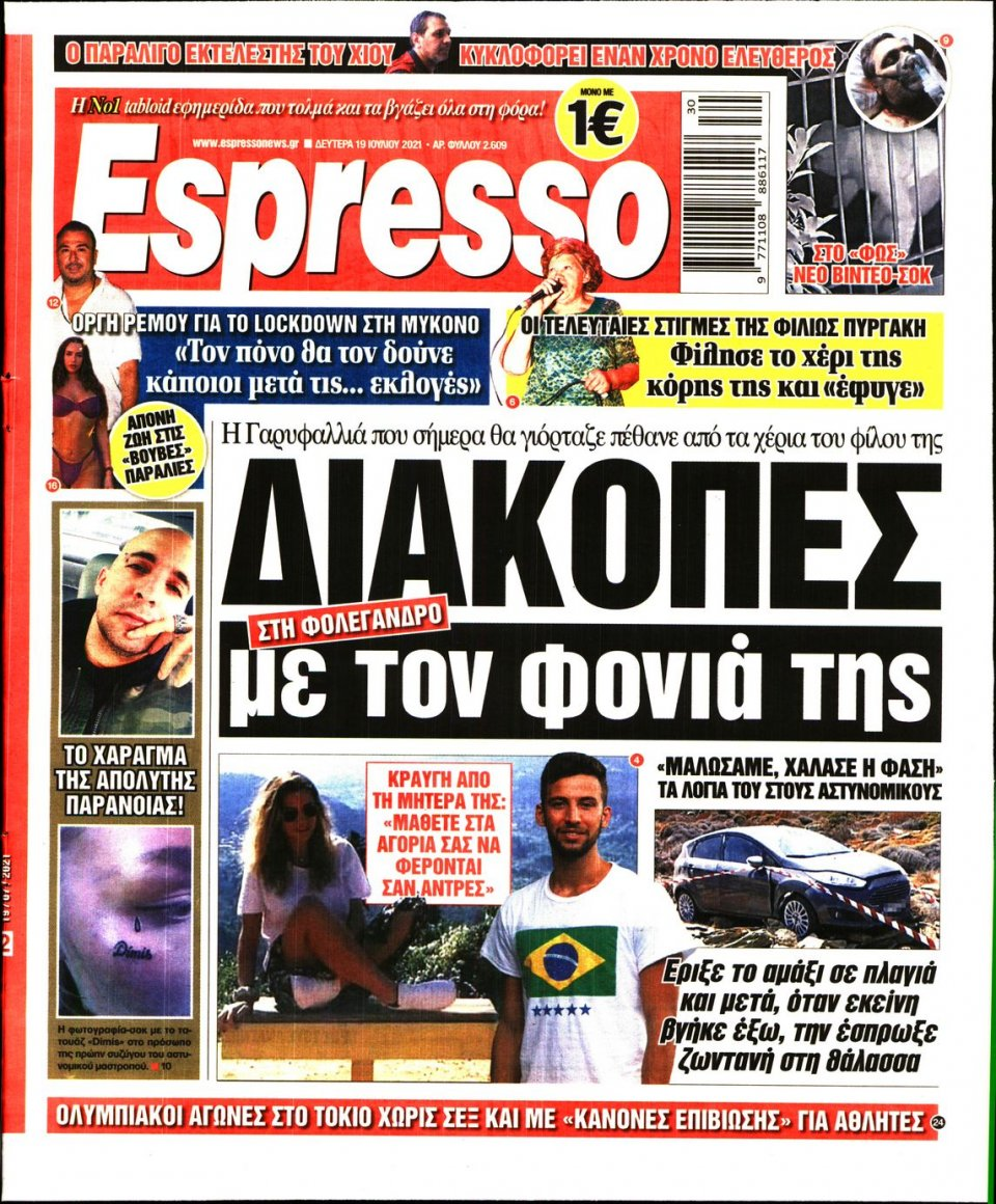 Πρωτοσέλιδο Εφημερίδας - Espresso - 2021-07-19