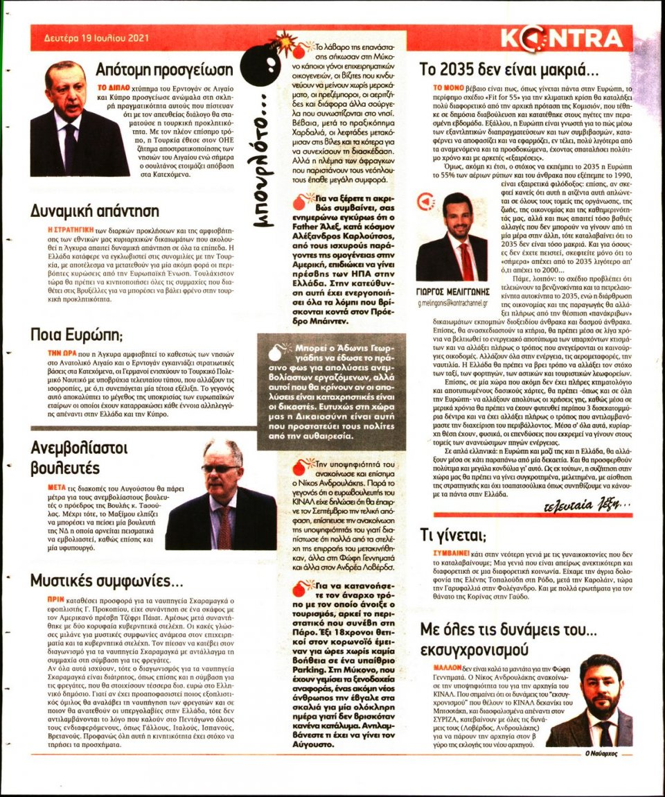 Οπισθόφυλλο Εφημερίδας - KONTRA NEWS - 2021-07-19