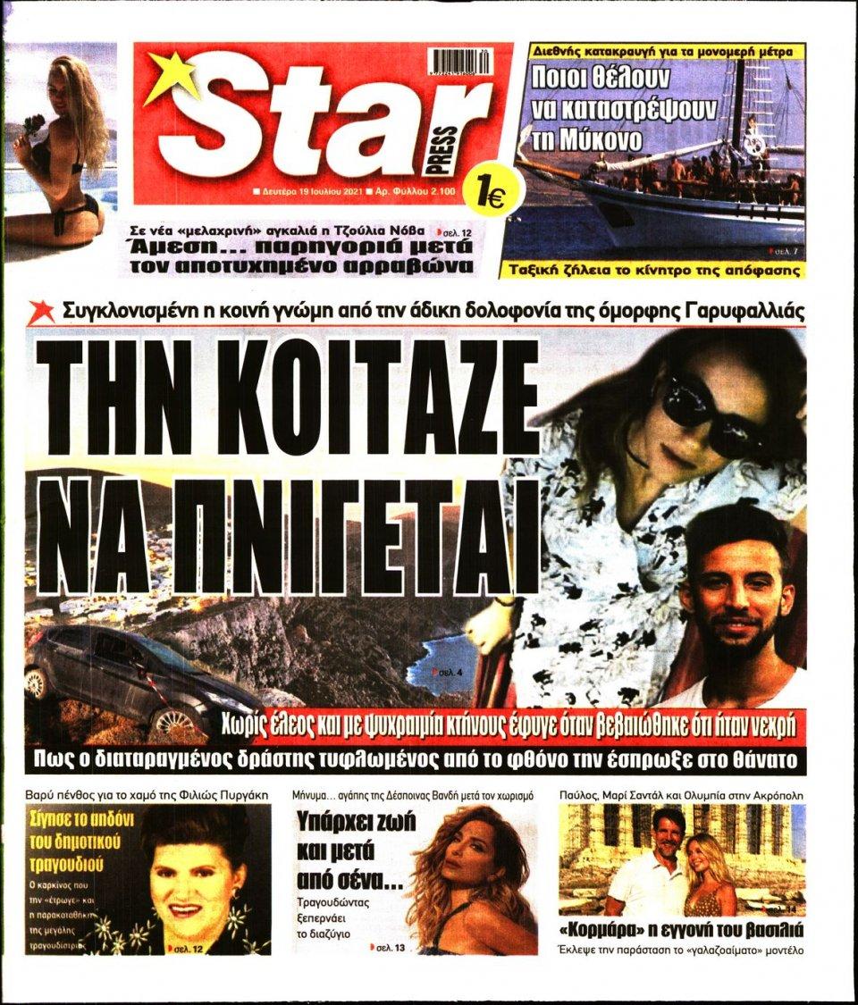 Πρωτοσέλιδο Εφημερίδας - STAR PRESS - 2021-07-19