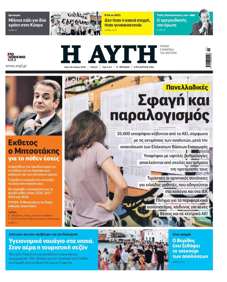 Πρωτοσέλιδο Εφημερίδας - Αυγή - 2021-07-20
