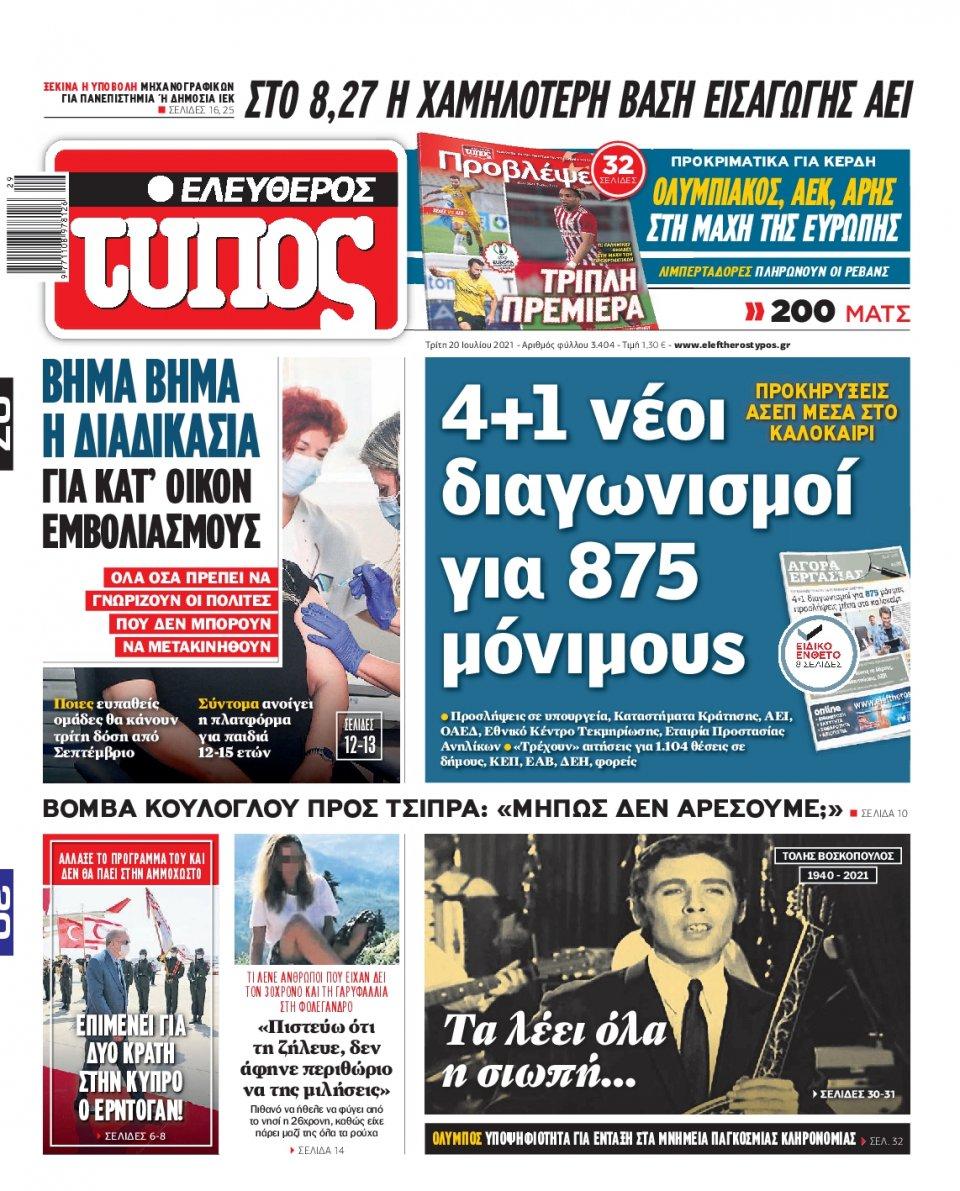 Πρωτοσέλιδο Εφημερίδας - Ελεύθερος Τύπος - 2021-07-20