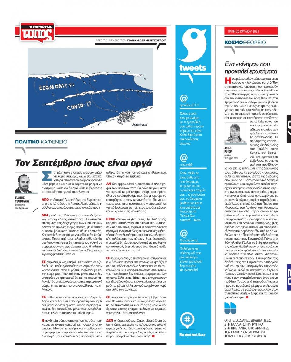 Οπισθόφυλλο Εφημερίδας - Ελεύθερος Τύπος - 2021-07-20