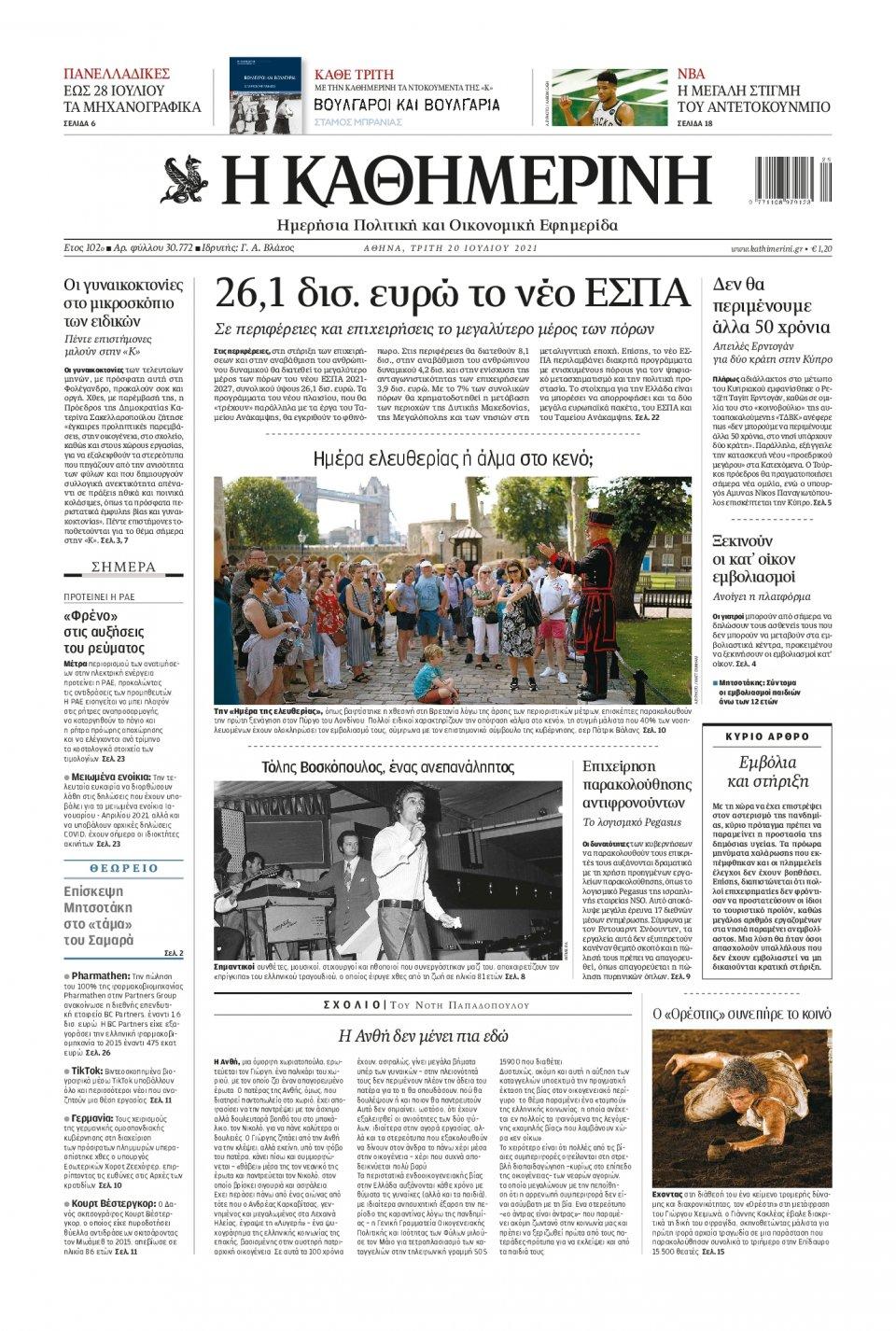 Πρωτοσέλιδο Εφημερίδας - Καθημερινή - 2021-07-20