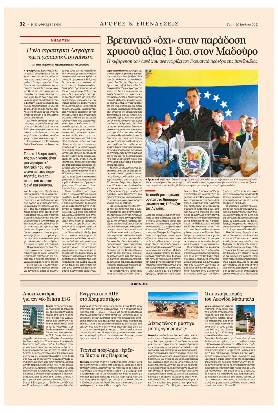 Οπισθόφυλλο Εφημερίδας - Καθημερινή - 2021-07-20