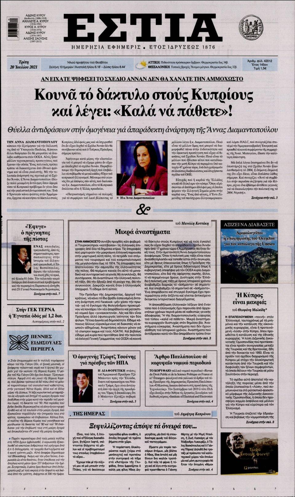 Πρωτοσέλιδο Εφημερίδας - Εστία - 2021-07-20