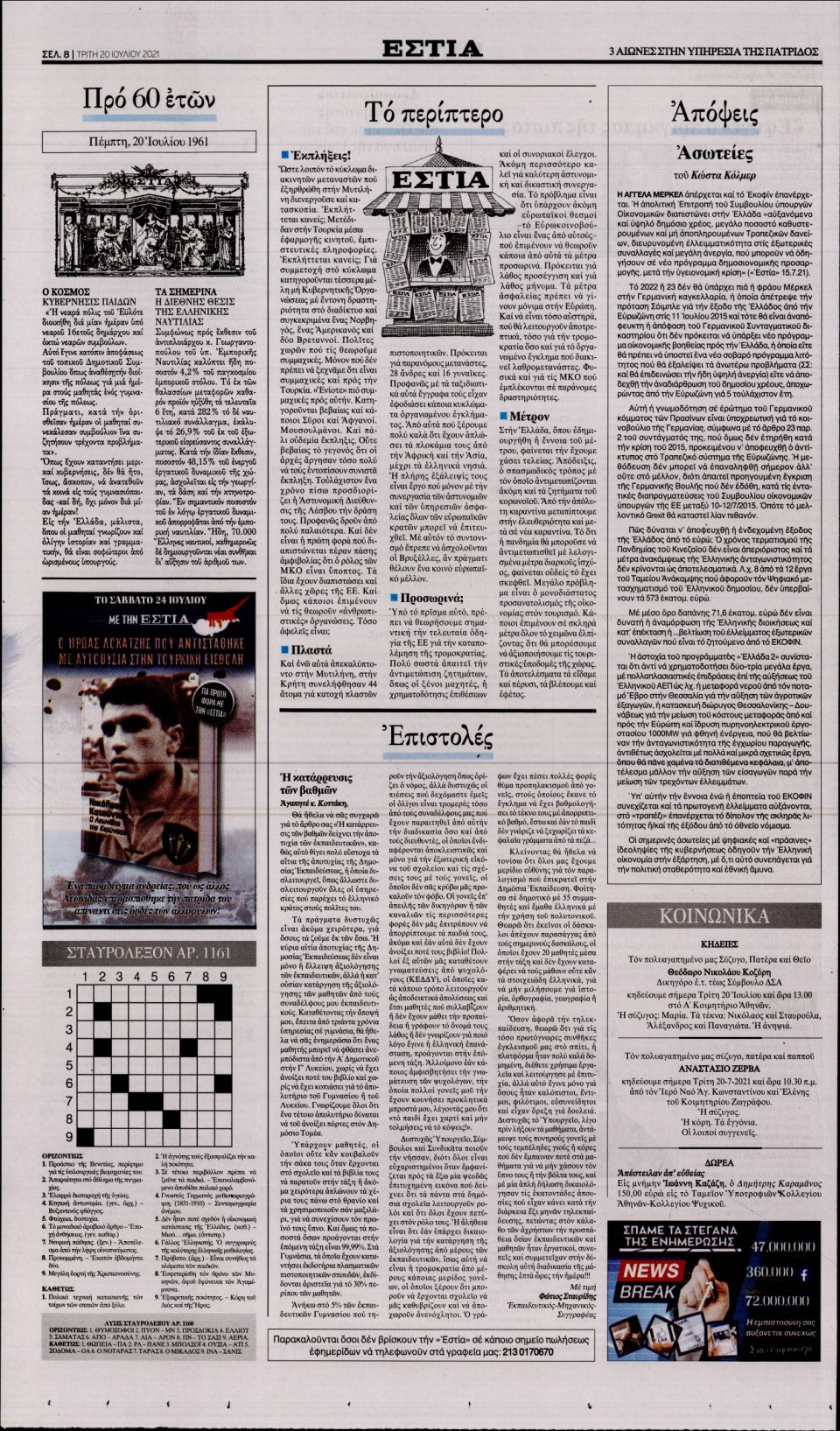 Οπισθόφυλλο Εφημερίδας - Εστία - 2021-07-20