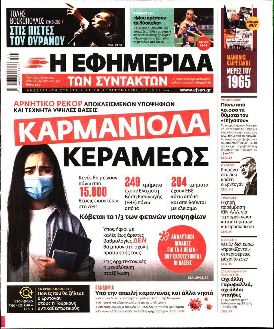 Πρωτοσέλιδο Εφημερίδας - Η ΕΦΗΜΕΡΙΔΑ ΤΩΝ ΣΥΝΤΑΚΤΩΝ - 2021-07-20