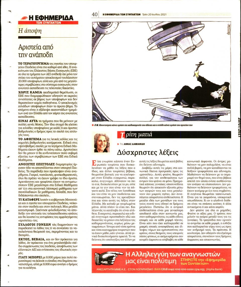Οπισθόφυλλο Εφημερίδας - Η ΕΦΗΜΕΡΙΔΑ ΤΩΝ ΣΥΝΤΑΚΤΩΝ - 2021-07-20