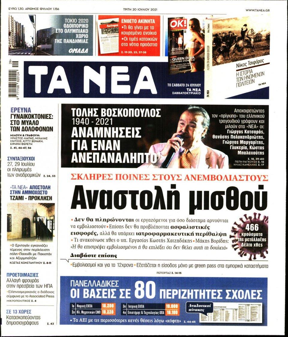 Πρωτοσέλιδο Εφημερίδας - Τα Νέα - 2021-07-20