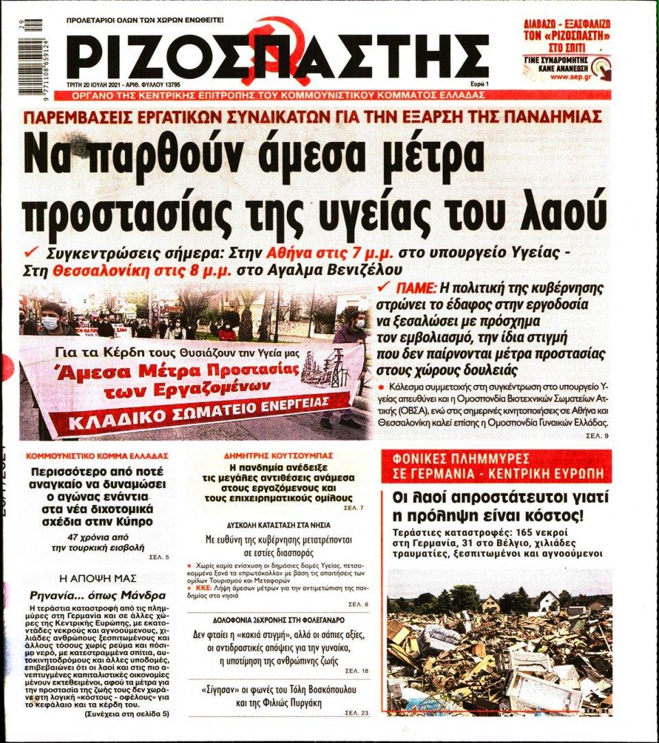Πρωτοσέλιδο Εφημερίδας - Ριζοσπάστης - 2021-07-20