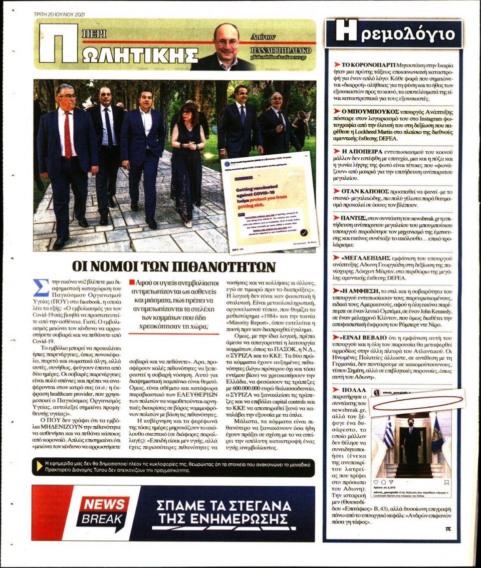 Οπισθόφυλλο Εφημερίδας - ΔΗΜΟΚΡΑΤΙΑ - 2021-07-20