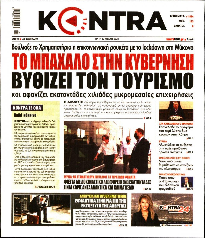 Πρωτοσέλιδο Εφημερίδας - KONTRA NEWS - 2021-07-20