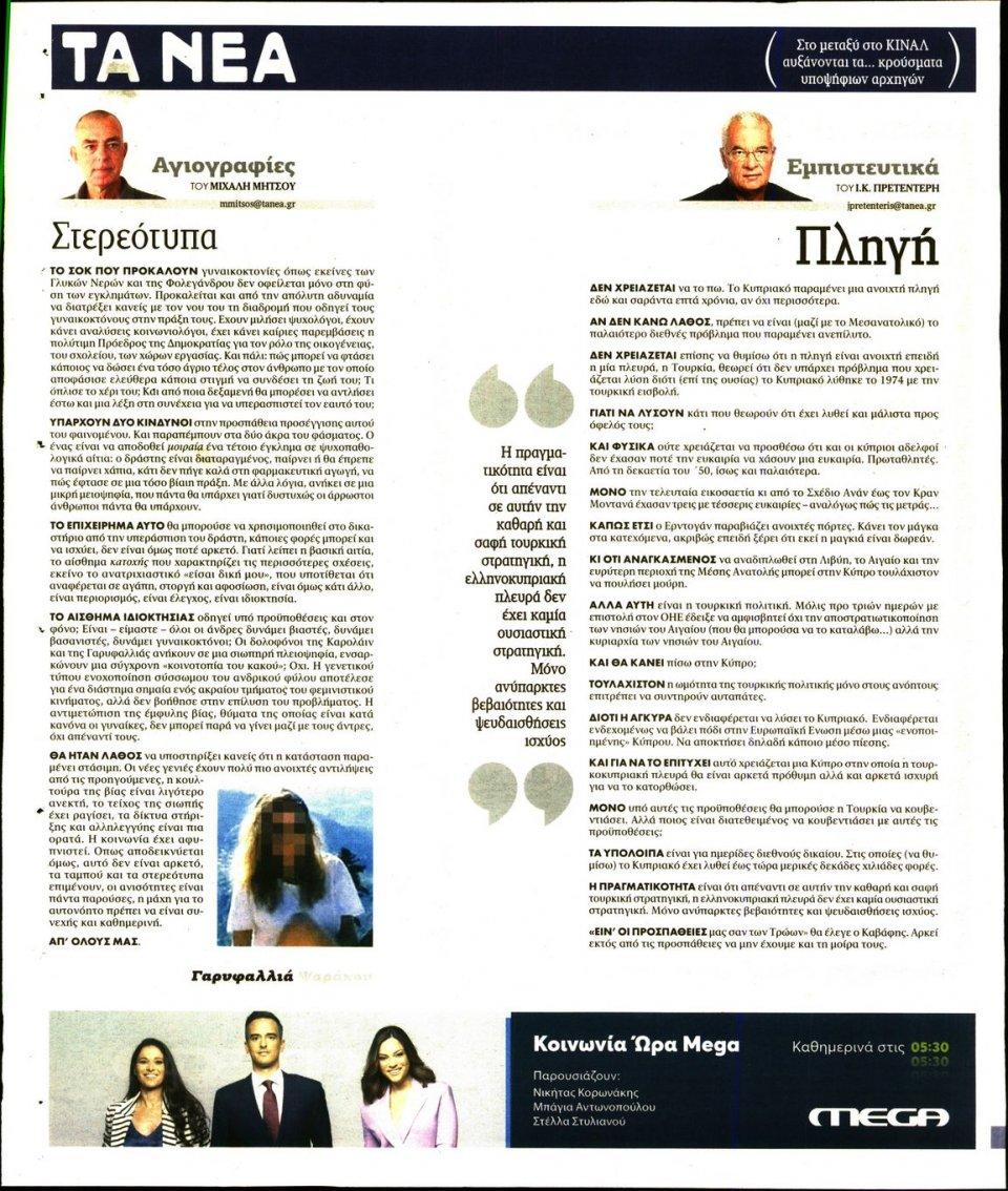 Οπισθόφυλλο Εφημερίδας - Τα Νέα - 2021-07-20