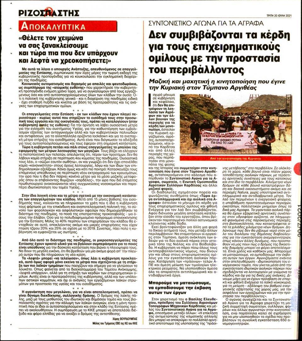 Οπισθόφυλλο Εφημερίδας - Ριζοσπάστης - 2021-07-20