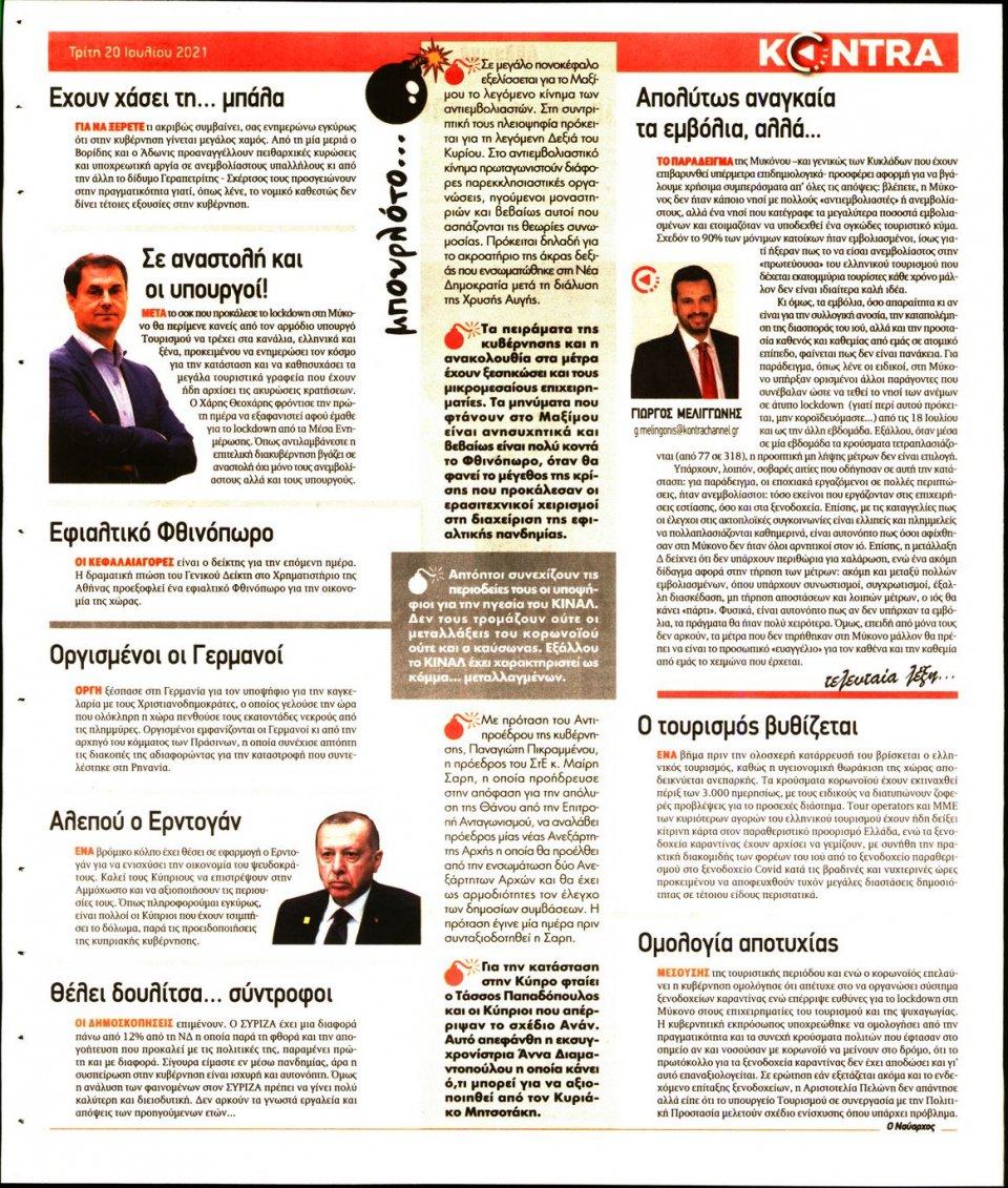 Οπισθόφυλλο Εφημερίδας - KONTRA NEWS - 2021-07-20