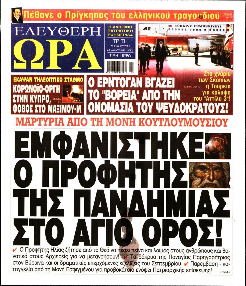 Πρωτοσέλιδο Εφημερίδας - Ελεύθερη Ώρα - 2021-07-20