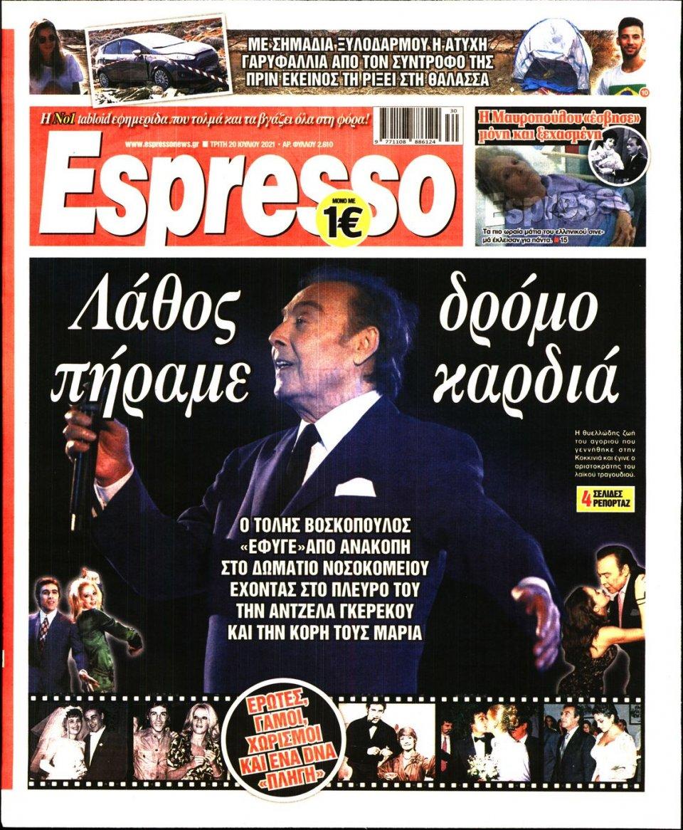 Πρωτοσέλιδο Εφημερίδας - Espresso - 2021-07-20