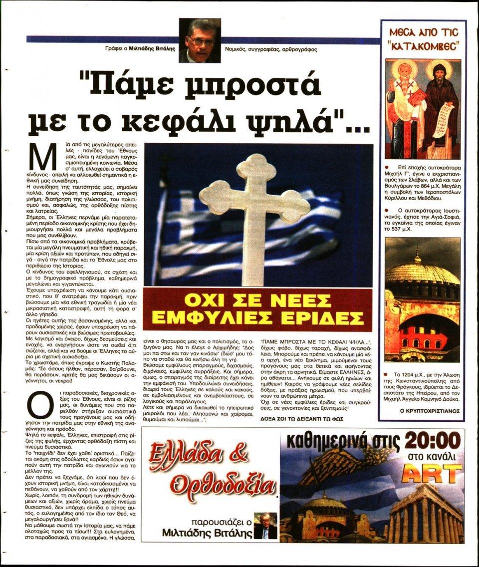 Οπισθόφυλλο Εφημερίδας - Ελεύθερη Ώρα - 2021-07-20