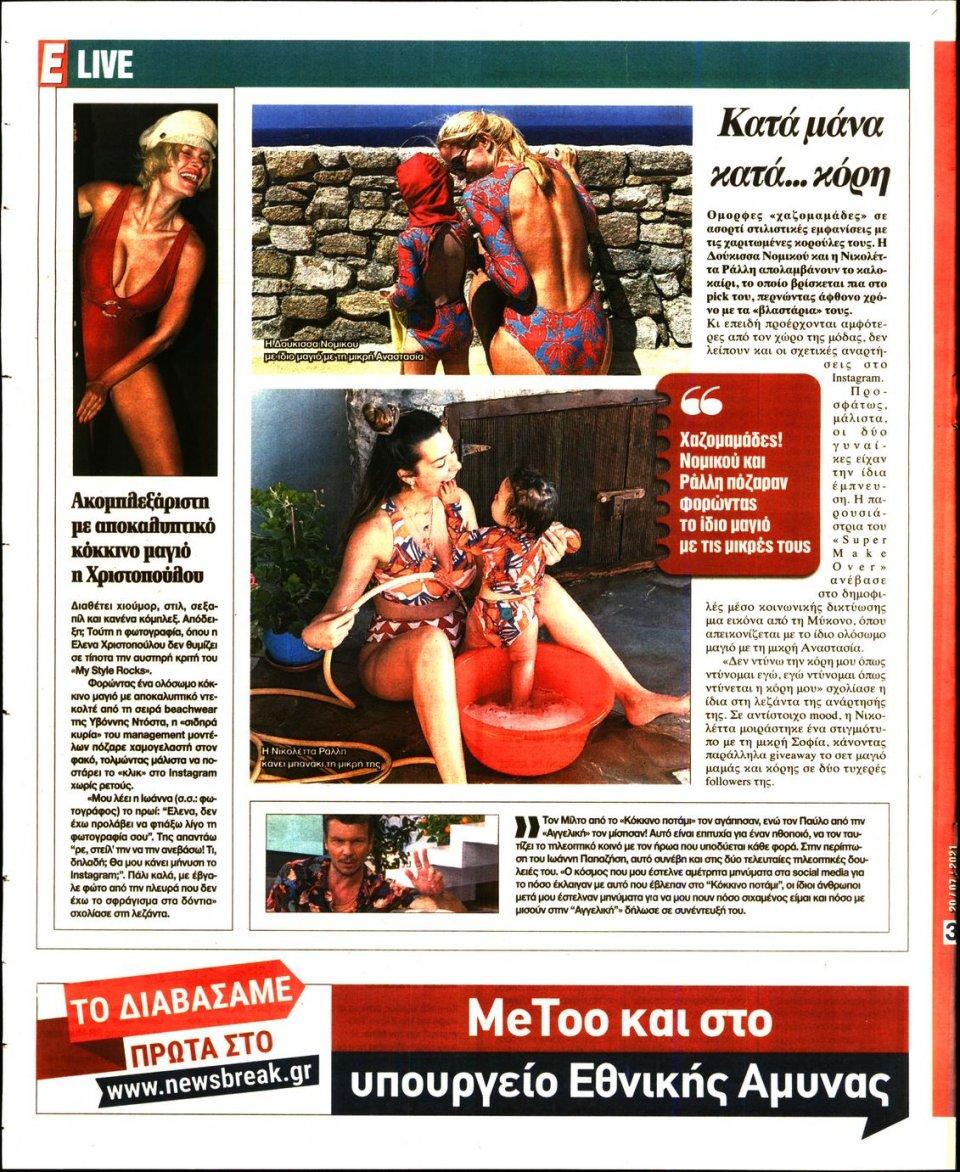 Οπισθόφυλλο Εφημερίδας - Espresso - 2021-07-20