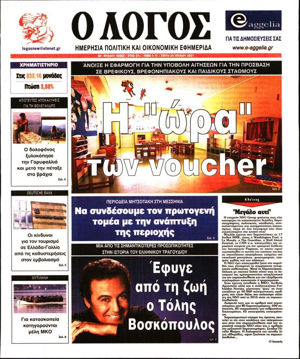 Πρωτοσέλιδο Εφημερίδας - Λόγος - 2021-07-20