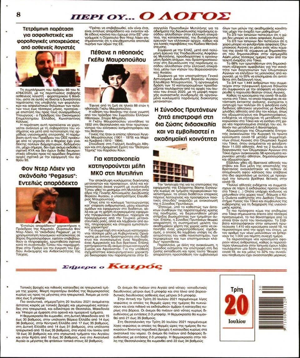Οπισθόφυλλο Εφημερίδας - Λόγος - 2021-07-20