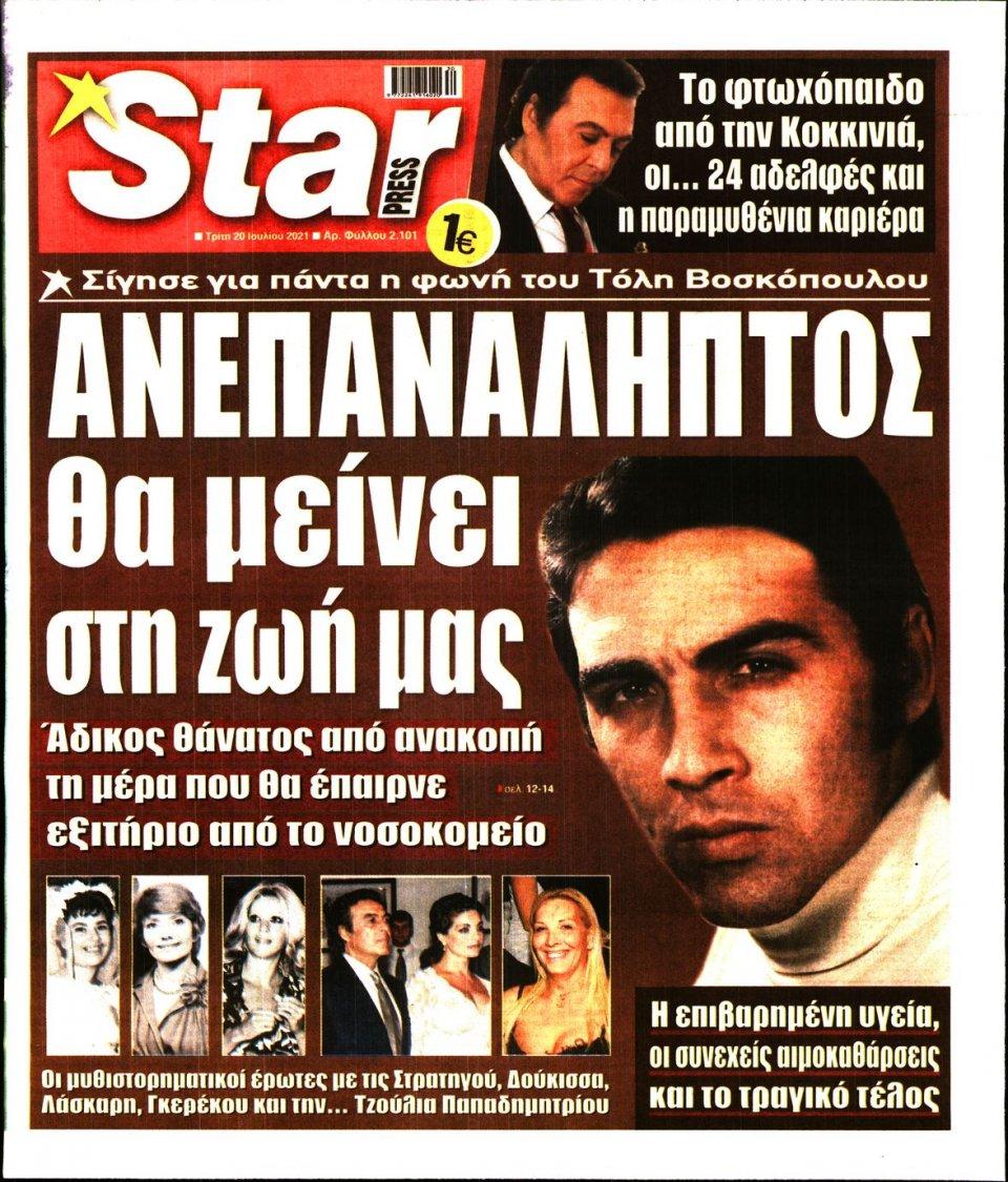 Πρωτοσέλιδο Εφημερίδας - STAR PRESS - 2021-07-20