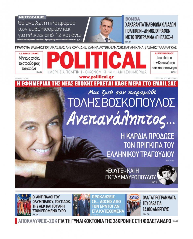 Πρωτοσέλιδο Εφημερίδας - POLITICAL - 2021-07-20