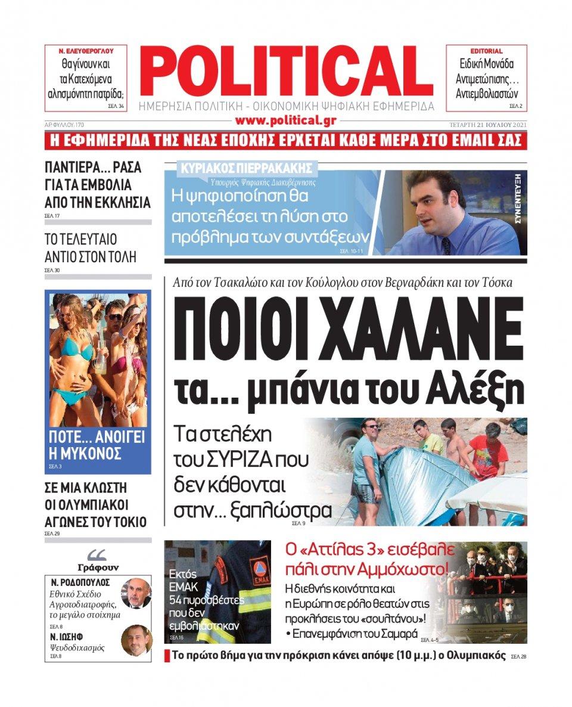 Πρωτοσέλιδο Εφημερίδας - POLITICAL - 2021-07-21