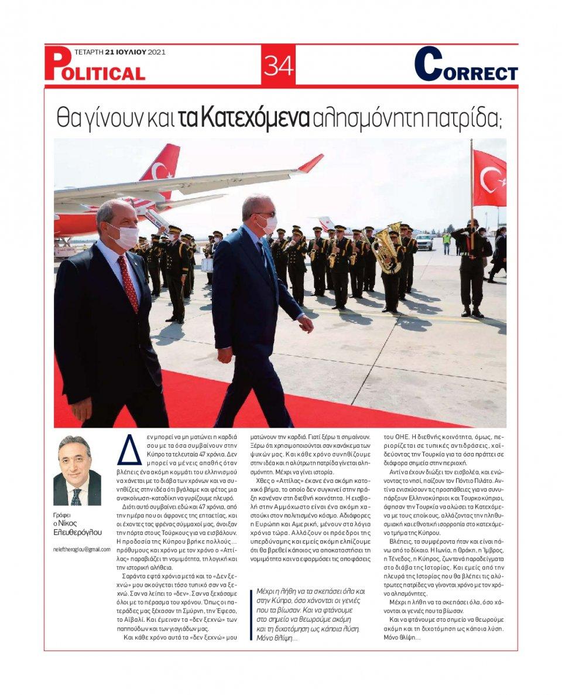 Οπισθόφυλλο Εφημερίδας - POLITICAL - 2021-07-21
