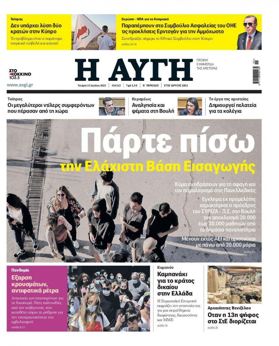 Πρωτοσέλιδο Εφημερίδας - Αυγή - 2021-07-21