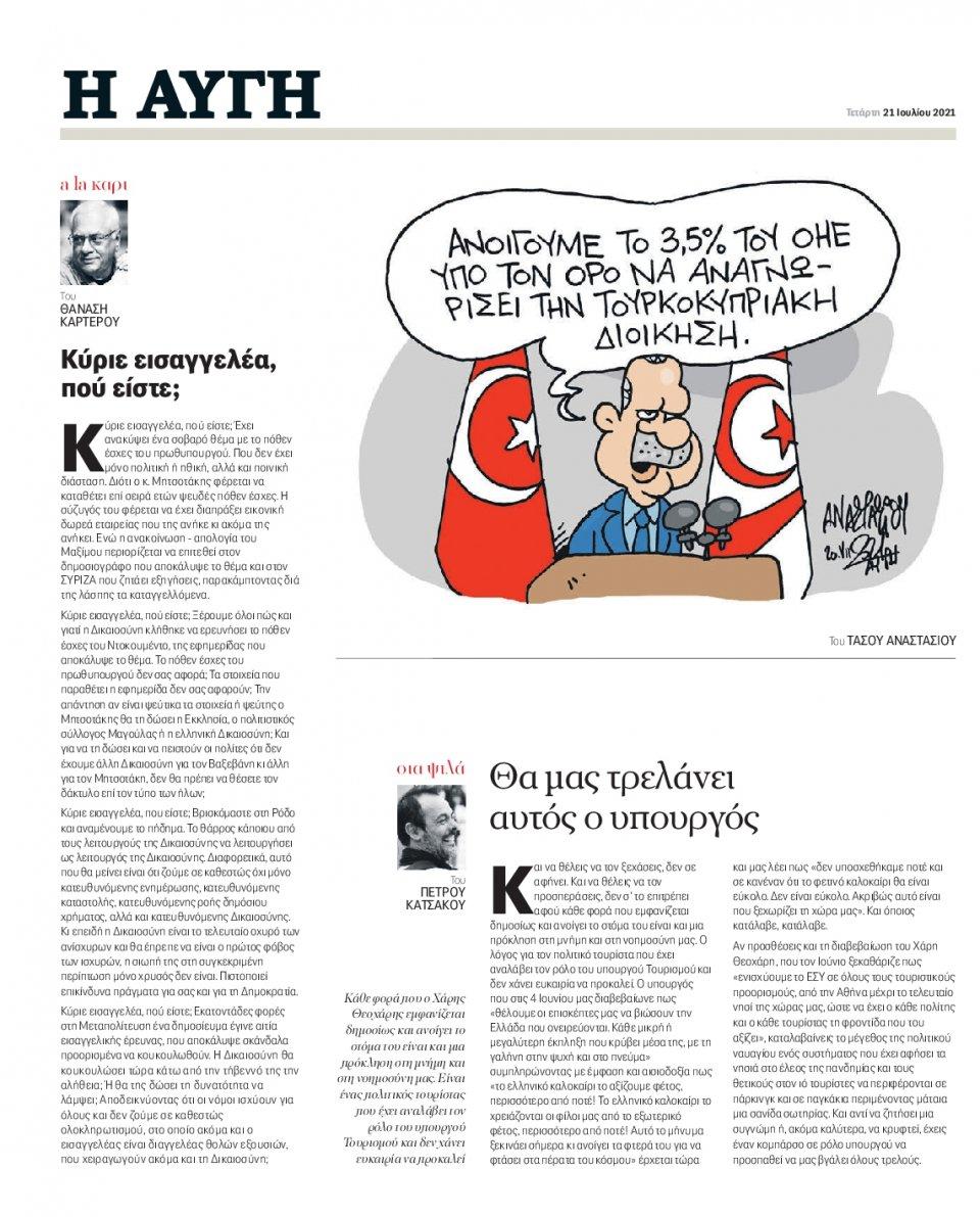 Οπισθόφυλλο Εφημερίδας - Αυγή - 2021-07-21