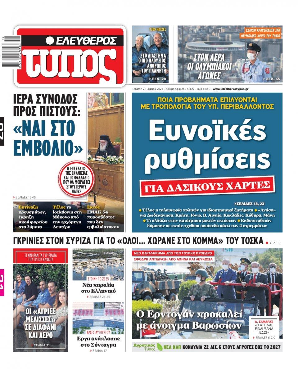 Πρωτοσέλιδο Εφημερίδας - Ελεύθερος Τύπος - 2021-07-21