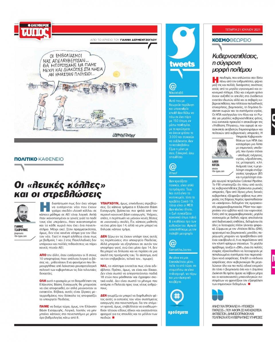 Οπισθόφυλλο Εφημερίδας - Ελεύθερος Τύπος - 2021-07-21