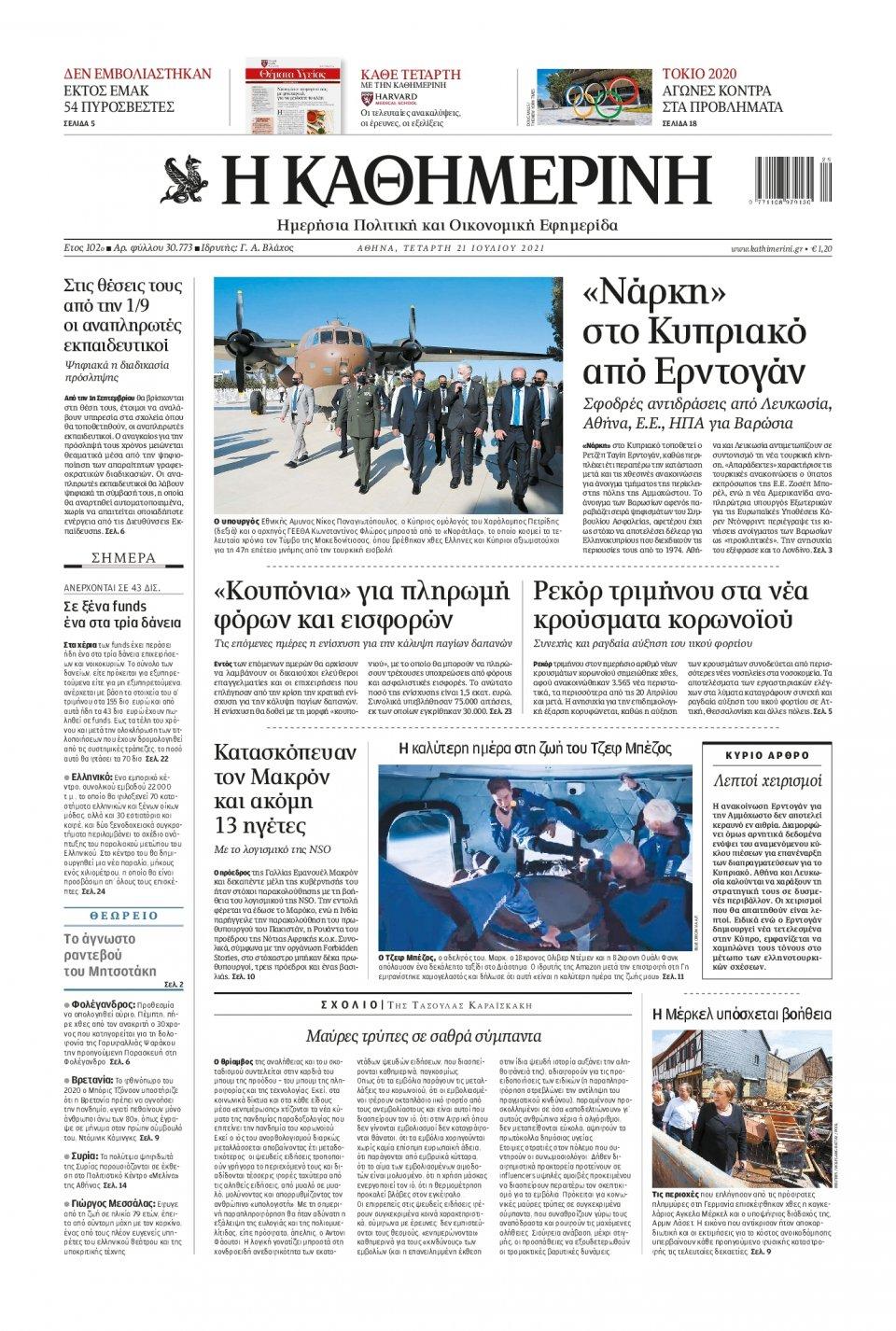 Πρωτοσέλιδο Εφημερίδας - Καθημερινή - 2021-07-21