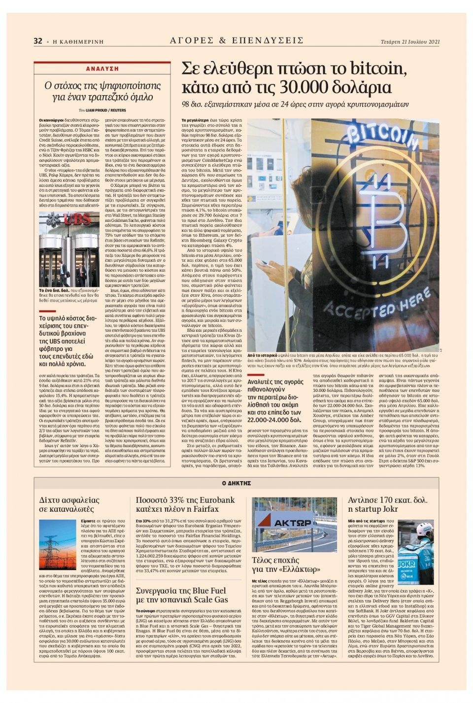 Οπισθόφυλλο Εφημερίδας - Καθημερινή - 2021-07-21
