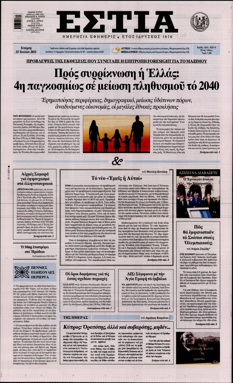 Πρωτοσέλιδο Εφημερίδας - Εστία - 2021-07-21