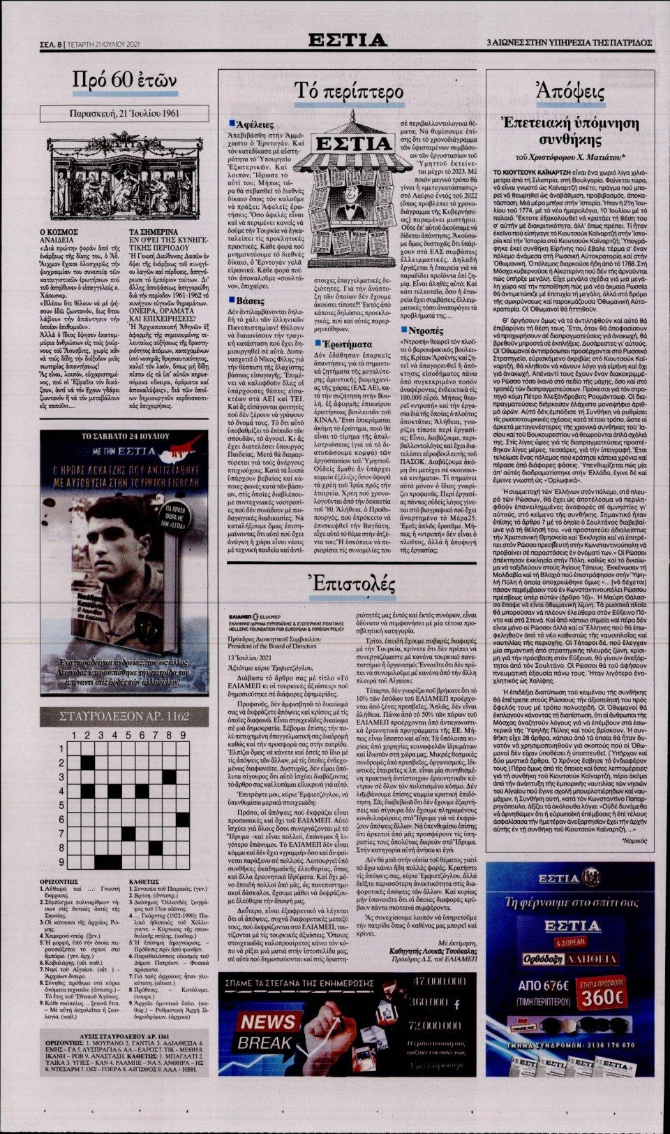 Οπισθόφυλλο Εφημερίδας - Εστία - 2021-07-21