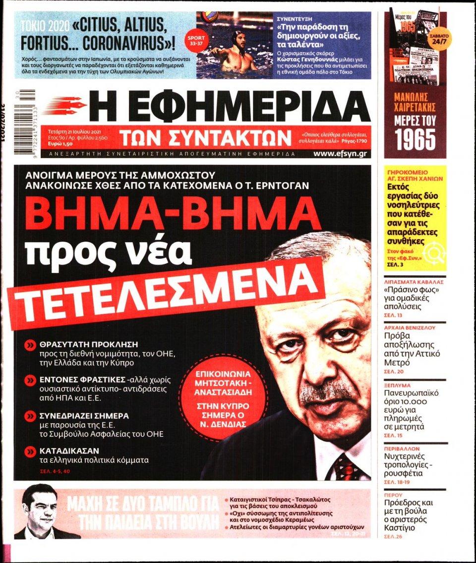 Πρωτοσέλιδο Εφημερίδας - Η ΕΦΗΜΕΡΙΔΑ ΤΩΝ ΣΥΝΤΑΚΤΩΝ - 2021-07-21