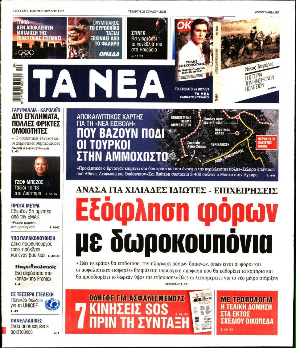 Πρωτοσέλιδο Εφημερίδας - Τα Νέα - 2021-07-21